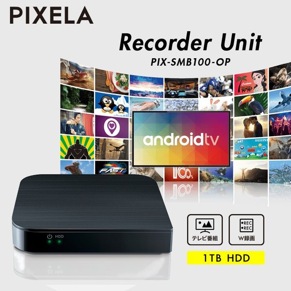 PIXELA(ピクセラ) Smart Box Recorder Unit|pixela-onlineshop|01