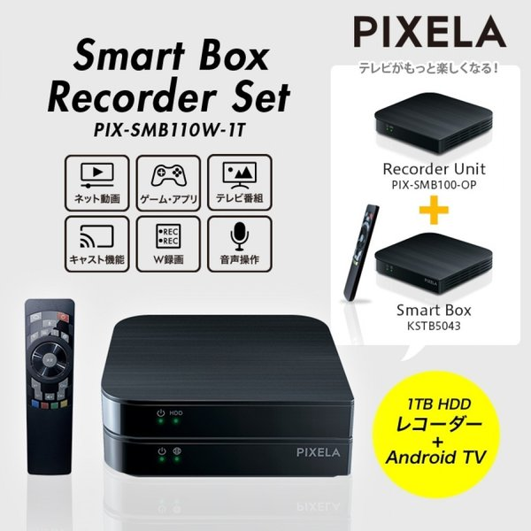 PIXELA(ピクセラ) Smart Box Recorder Set (PIX-SMB110W-1T)|pixela-onlineshop