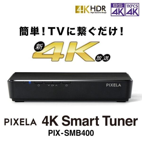 PIXELA(ピクセラ) 4K Smart Tuner (スマート チューナー) PIX-SMB400|pixela-onlineshop