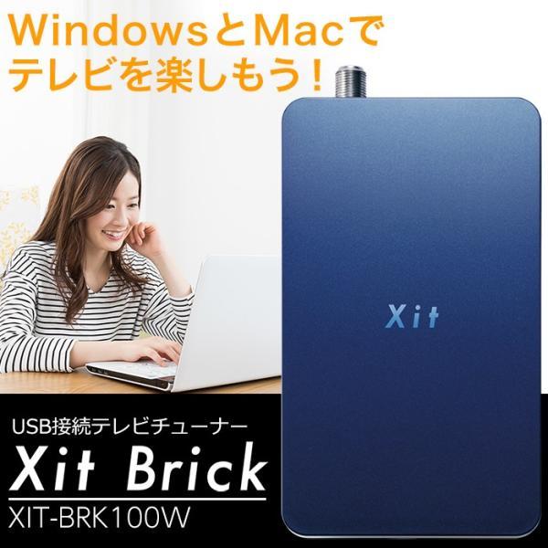 PIXELA(ピクセラ) Xit Brick(サイト ブリック) XIT-BRK100W|pixela-onlineshop