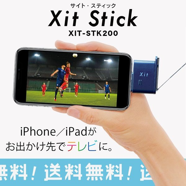 PIXELA(ピクセラ) Xit Stick (サ イト・スティック) XIT-STK200【 iPhone/iPad】|pixela-onlineshop