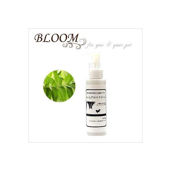 BLOOM(ブルーム) ニームアロマクリーム 100g グラム 保湿 天然虫除け 防虫 肉球ケア 皮膚トラブル ハーブ トリートメント 消臭 自然 植物由来 マッサージ