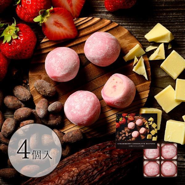 京都いちごショコラ大福(4個入)(京都 お菓子 お土産 スイーツ チョコ チョコレート 苺 いちご 会社 チョコ餅 お取り寄せ お返し プチギフト|piyonya00