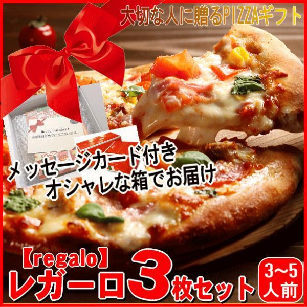 メッセージカード付き!レガーロ3枚ピザセット【送料無料】【ギフト】【贈答】【regalo】 pizza-rosso