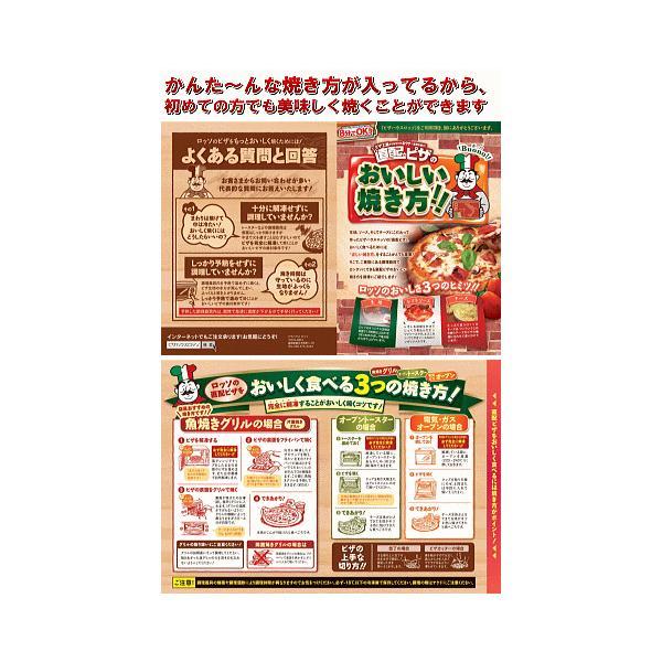 メッセージカード付き!レガーロ3枚ピザセット【送料無料】【ギフト】【贈答】【regalo】 pizza-rosso 04