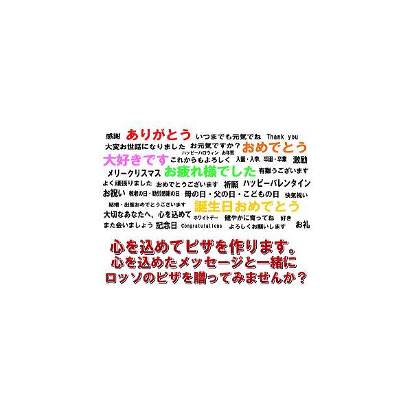 メッセージカード付き!レガーロ3枚ピザセット【送料無料】【ギフト】【贈答】【regalo】 pizza-rosso 05