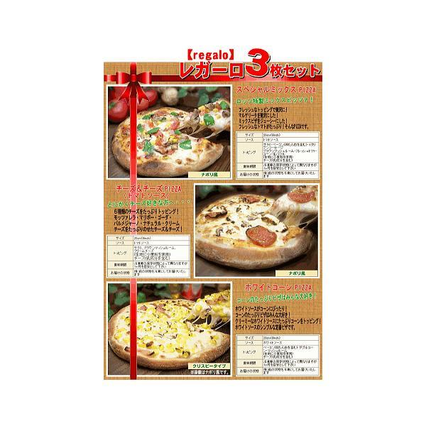 メッセージカード付き!レガーロ3枚ピザセット【送料無料】【ギフト】【贈答】【regalo】 pizza-rosso 06