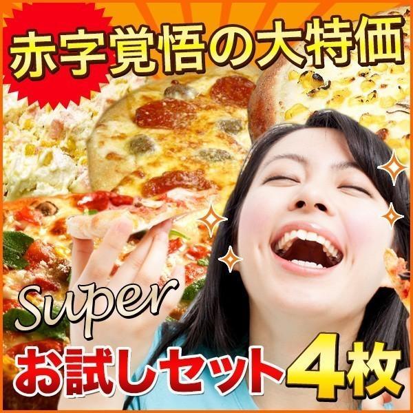 ピザ スーパーお試しピザ4枚セット 送料無料 クール料100円 食品ロスを減らそう