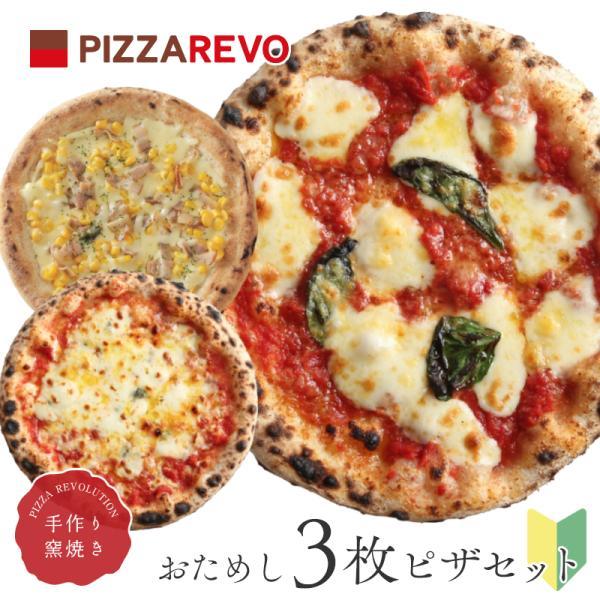 【※2020年2月中旬以降 順次発送】【送料無料】おためし3枚ピザセット PIZZAREVO ※北海道・沖縄は別途送料500円 pizzarevo