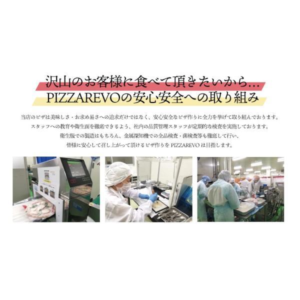 【※2020年2月中旬以降 順次発送】【送料無料】おためし3枚ピザセット PIZZAREVO ※北海道・沖縄は別途送料500円 pizzarevo 10