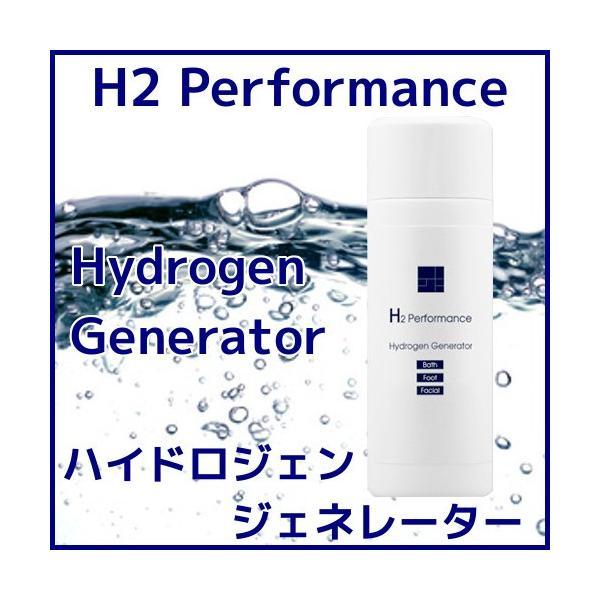 水素入浴剤 H2パフォーマンス ハイドロジェンジェネレーター H2 Performance 「Hydrogen Generator」 200g|placenta-market