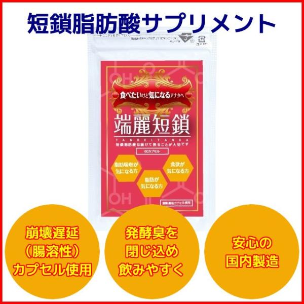 端麗短鎖 60粒 初回購入のみ20%OFF 「短鎖脂肪酸・エクオール配合サプリメント」|placenta-market