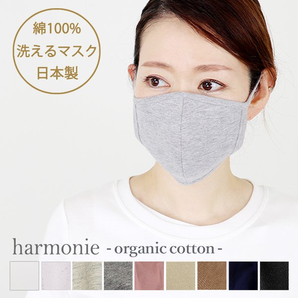 アルモニ オーガニックコットン マスクのサムネイル
