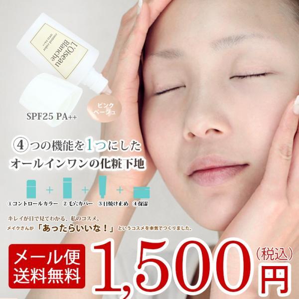 日本製made in japan 化粧下地 美容液 ベール ロワゾブランシュ 内容量25ml SPF25 PA++ コントロールカラー くすみ 潤い 保湿 日焼け止め 毛穴カバー テカリ防止|plaisir-shop