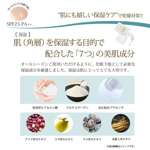日本製made in japan 化粧下地 美容液 ベール ロワゾブランシュ 内容量25ml SPF25 PA++ コントロールカラー くすみ 潤い 保湿 日焼け止め 毛穴カバー テカリ防止|plaisir-shop|08