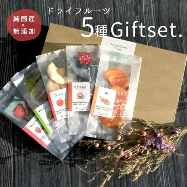 ドライフルーツ 無添加 国産 砂糖不使用 ギフト 茶箱 5種類 いちご 苺 りんご 柿 キウイ 紅茶 完熟 フルーツ 美味しい 手土産 おしゃれ 日持ち 送料無料