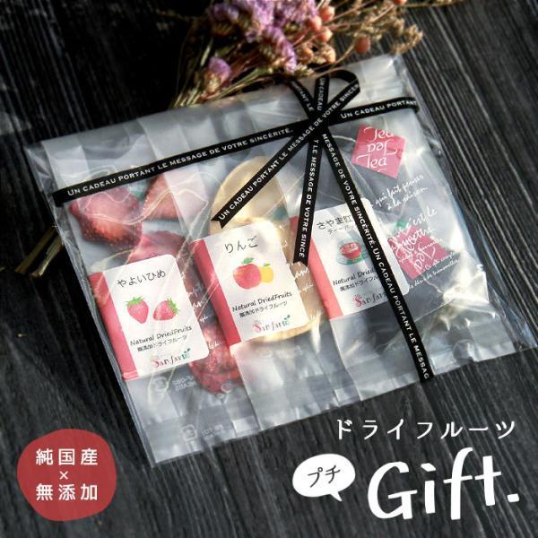 ドライフルーツ 無添加 国産 砂糖不使用 ぷちギフト 3種類 いちご 苺 りんご 紅茶 完熟 フルーツ 美味しい ギフト 手土産 日持ち 1000円 ポッキリ 送料無料