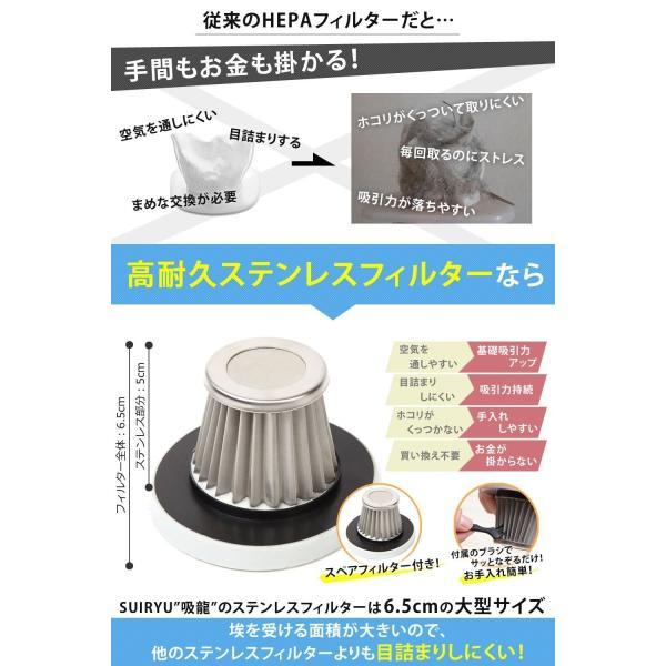 ハンディ掃除機 ハンディクリーナー コードレス 掃除機 ハンディ 軽量 強力 UENO-mono SUIRYU(吸龍) 12点セット 充電式掃除機|plaisir|05