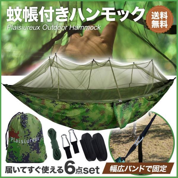 ハンモック 蚊帳 室内 かや 虫よけ 収納袋付き Plaisiureux|plaisiureux
