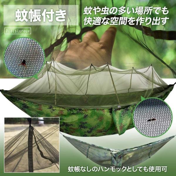 ハンモック 蚊帳 室内 かや 虫よけ 収納袋付き Plaisiureux|plaisiureux|07