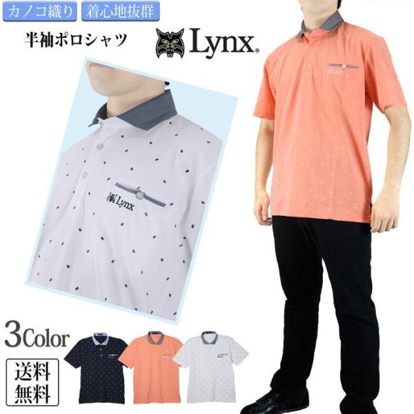Lynx リンクス ポロシャツ メンズ ゴルフウェア 半袖 ゴルフウエア ハーフジップ ゴルフ スポーツウェア カジュアルウェア 宅 送料無料 lx143804|planet-c
