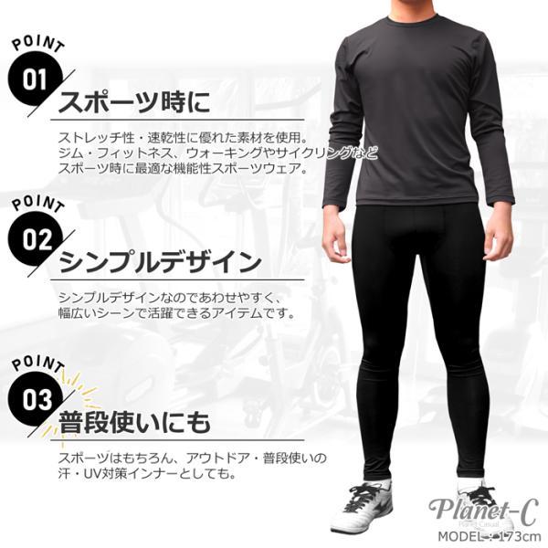 スポーツレギンス メンズ トレーニング ランニング タイツ フィットネス ヨガウェア インナー ダンス スポーツウェア サッカー 送料無料 pc-1201|planet-c|02
