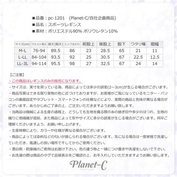スポーツレギンス メンズ トレーニング ランニング タイツ フィットネス ヨガウェア インナー ダンス スポーツウェア サッカー 送料無料 pc-1201|planet-c|12