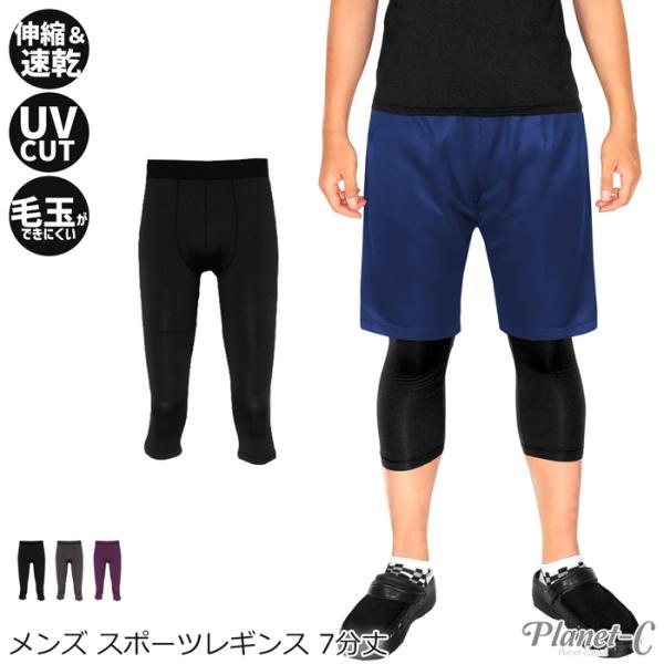 スポーツレギンス メンズ トレーニング ランニング タイツ フィットネス ヨガウェア インナー ダンス スポーツウェア サッカー 送料無料 pc-1202|planet-c