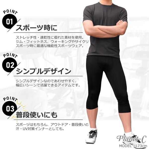 スポーツレギンス メンズ トレーニング ランニング タイツ フィットネス ヨガウェア インナー ダンス スポーツウェア サッカー 送料無料 pc-1202|planet-c|02