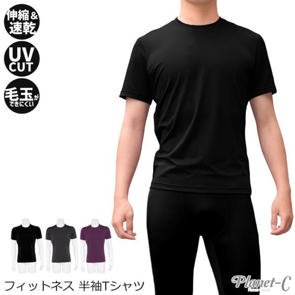fbed4e60cb19b Planet-C スポーツ Tシャツ メンズ 半袖 ランニング トレーニング スポーツ 吸汗速乾 フィットネス インナー ...