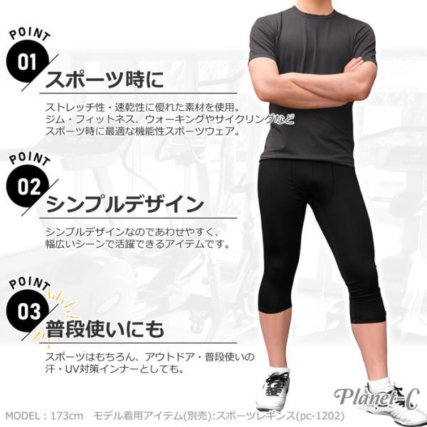 Planet-C スポーツ Tシャツ メンズ 半袖 ランニング トレーニング スポーツ 吸汗速乾 フィットネス インナー 送料無料 pc-1204 planet-c 02
