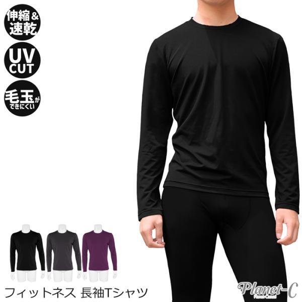 Planet-C スポーツ Tシャツ メンズ 長袖 ランニング トレーニング スポーツ 吸汗速乾 フィットネス インナー 送料無料 pc-1205|planet-c