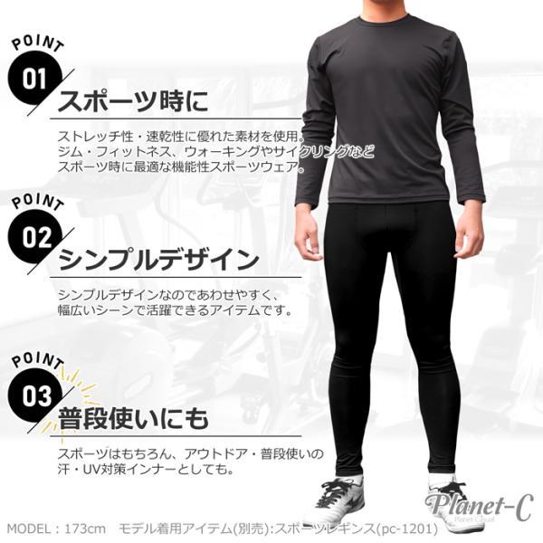 Planet-C スポーツ Tシャツ メンズ 長袖 ランニング トレーニング スポーツ 吸汗速乾 フィットネス インナー 送料無料 pc-1205|planet-c|02