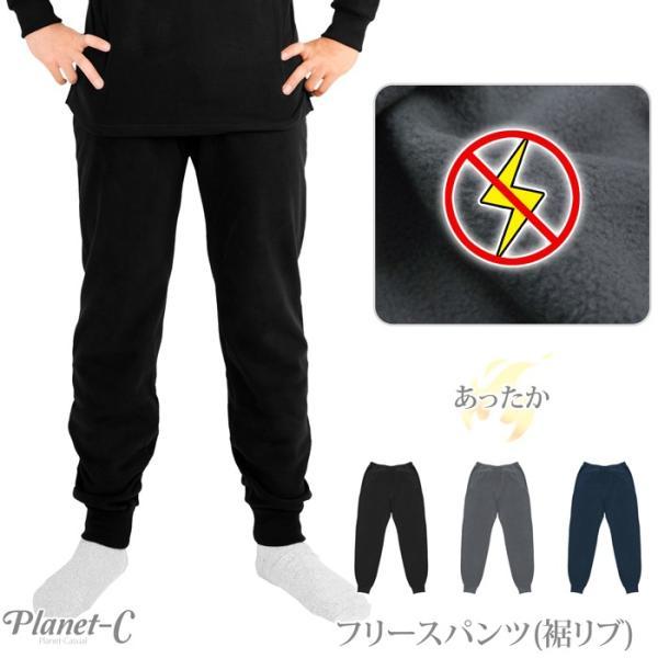 Planet-C フリース メンズ パンツ 静電気 軽減 暖パン パジャマ ズボン ルームウェア リラックスウェア あったか 無地 防寒 トップス別売 送料無料 pc-1403|planet-c
