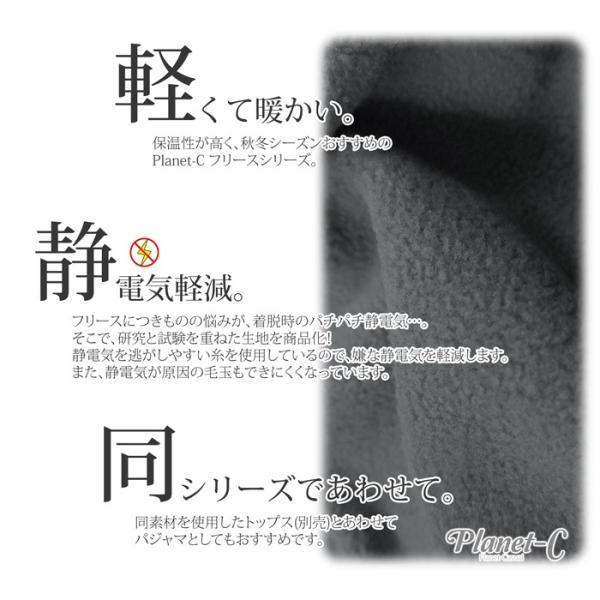 Planet-C フリース メンズ パンツ 静電気 軽減 暖パン パジャマ ズボン ルームウェア リラックスウェア あったか 無地 防寒 トップス別売 送料無料 pc-1403|planet-c|02