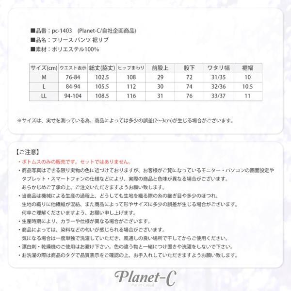 Planet-C フリース メンズ パンツ 静電気 軽減 暖パン パジャマ ズボン ルームウェア リラックスウェア あったか 無地 防寒 トップス別売 送料無料 pc-1403|planet-c|08