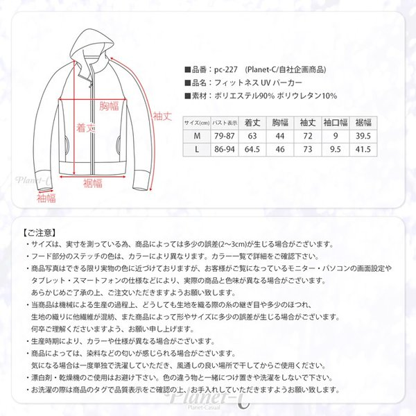 パーカー レディース スポーツ おしゃれ UVカット UPF50+ ランニング 日焼け防止 薄手 速乾 スポーツウェア 送料無料 pc-227 planet-c 15
