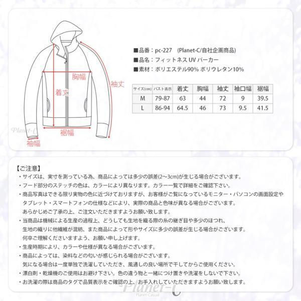 UVカット フィットネス パーカー レディース UPF50+ ランニング 日焼け防止 スポーツウェア Planet-C pc-227|planet-c|15