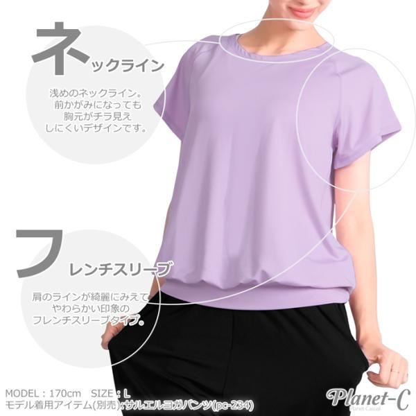 ヨガウェア トップス 半袖 Tシャツ かわいい おしゃれ レディース 半袖 吸汗速乾 Planet-C pc-232|planet-c|02