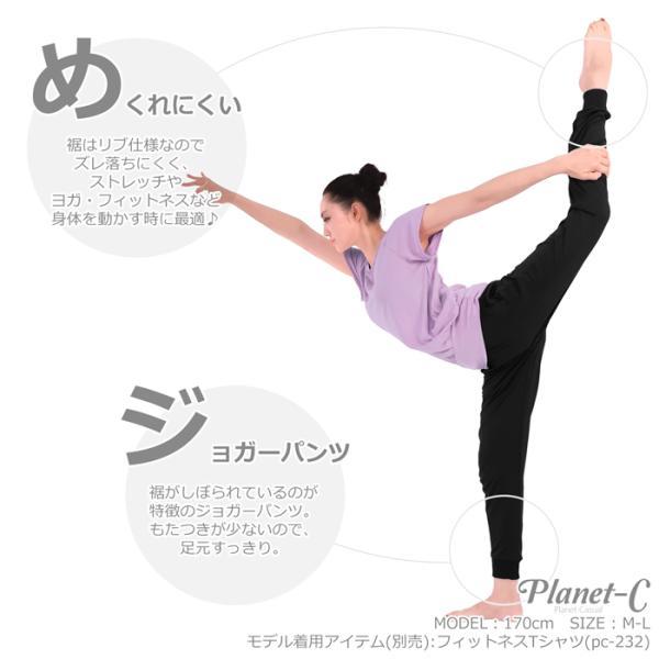 ヨガパンツ ジョガーパンツ レディース ボトムス フィットネス ダンスパンツ ピラティス ランニング ヨガウェア UVカット 吸汗速乾 pc-236 planet-c 05