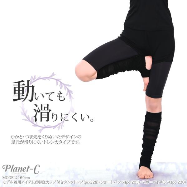 Planet-C レッグウォーマー レディース ヨガソックス ピラティス フィットネス バレエ 靴下 ヨガウエア ソックス 薄手 おしゃれ ダンスソックス 送料無料 pc-701|planet-c|02