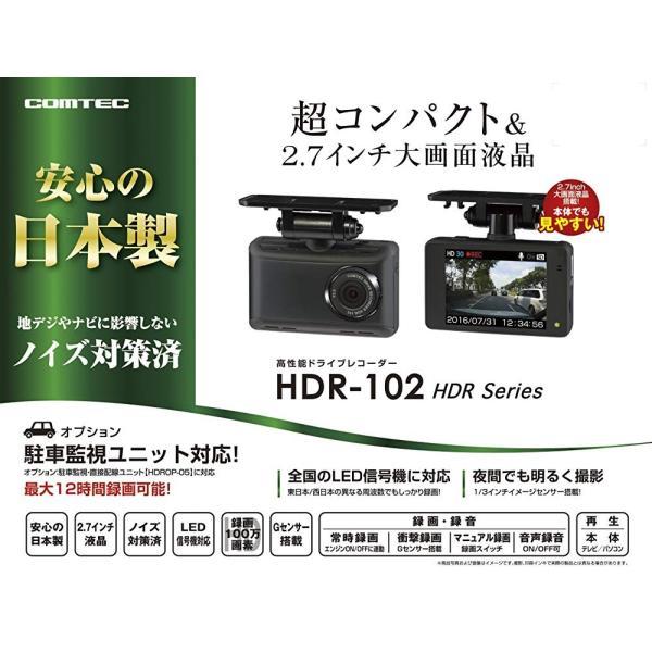 コムテック ドライブレコーダー HDR-102 100万画素 HD 日本製&1年保証 常時録画 衝撃録画|planetearth|05