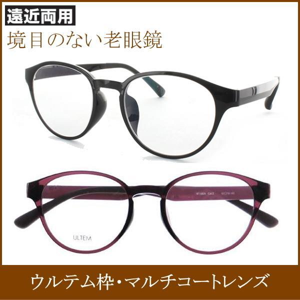 遠近両用 老眼鏡 おしゃれ 累進 境目のないレンズ 高級メガネケース付 マルチコート ウルテム 軽量 ソフト 超弾性 柔らかい 読書 丸メガネ ボストン ラウンド