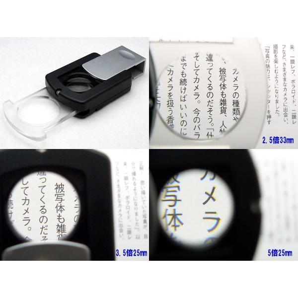 ルーペ 拡大鏡 LEDライト付き 2.5倍 3.5倍 CD-247 クリアー光学