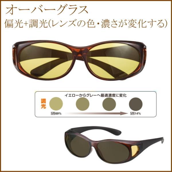 偏光サングラス 調光レンズ メガネの上から オーバーグラス UVカット 紫外線でレンズの色と濃さが変化する イエロー グレー おしゃれ メガネケース付
