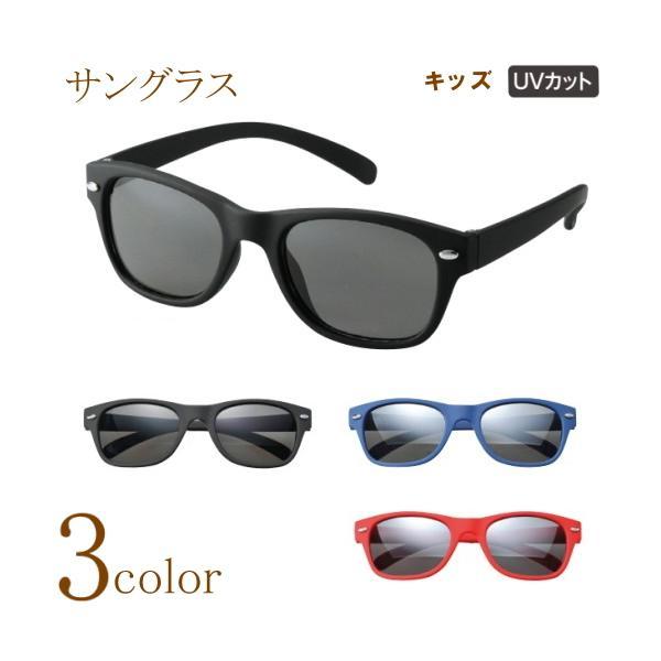 子供用 サングラス 眼鏡ケース付 UVカット おしゃれ