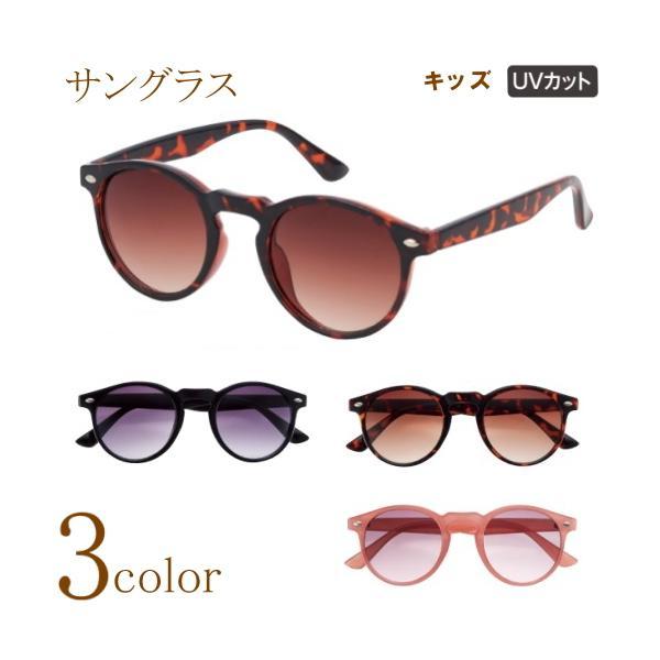 子供用 サングラス 眼鏡ケース付 UVカット おしゃれ ボストン型 ラウンド型 キッズ