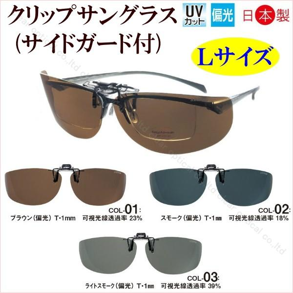 偏光サングラス クリップオン 釣り メガネ用 偏光度99% Lサイズ 日本製