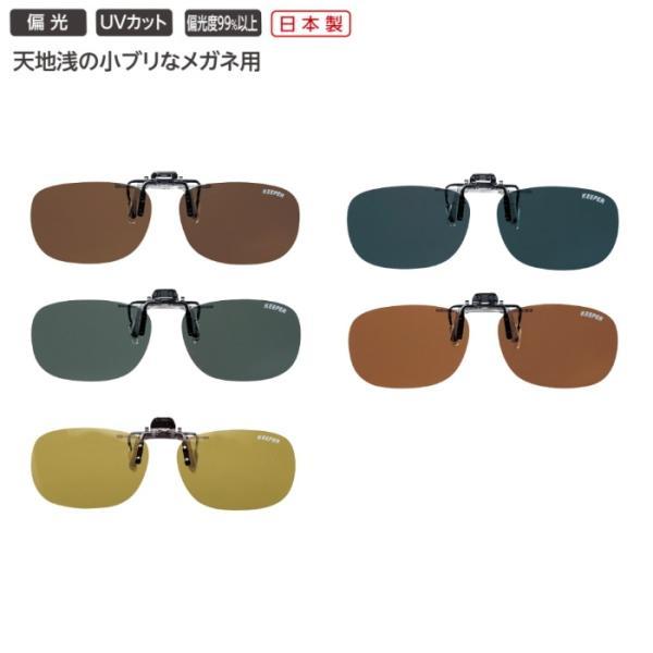 偏光サングラス クリップオン 釣り メガネ用 偏光度99% Mサイズ 日本製