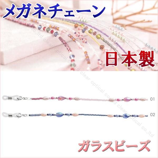 メガネチェーン 老眼鏡 グラスコード おしゃれ 日本製